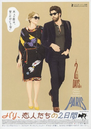 2 Days in Paris, 2007, Chinese poster